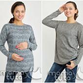Свитер для беременных и кормления Оверсайз
