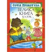 Софія Прокоф'єва: Велика книга казок. Цена снижена!