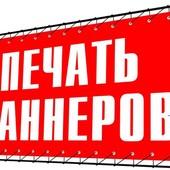 Печать баннера от 65 грн, в течении суток!Киев