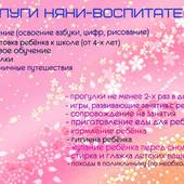 Няня (услуги няни) в Бердянске