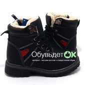 Скидка!!! Зимние ботинки для мальчиков.