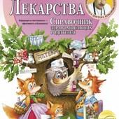 Комаровский Е. О. Лекарства Артикул: 31-2