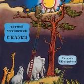 Корней Чуковский: Сказки с илл. Конашевича, Сутеева, Каневского.