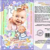 Детская подарочная етикетка на шоколадку .