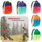 Рюкзаки Quechua детские и молодежные 5 и 10л.