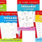 До школи готовий - тренажери з математики, читання, письма, англійської