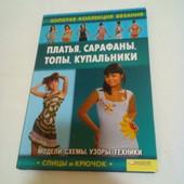 Книга для вязания спицами и крючком