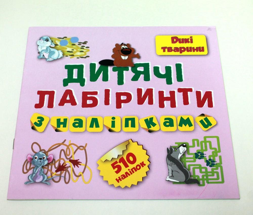 """Детские лабиринты с наклейками """"Дикі тварини"""" фото №1"""
