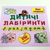 """Детские лабиринты с наклейками """"Дикі тварини"""""""