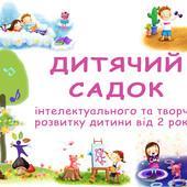 Свободные места в детском садике на Позняках!