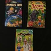 """Книга 1 на вибор """"Людина"""" """"тварини і рослини"""" """"Моя планета-Земля"""""""
