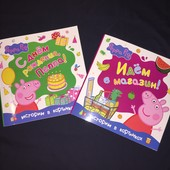 Книжечки Свинкам Пеппа . 1 на вибір