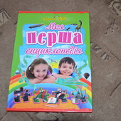 моя перша енциклопедія цікавий світ