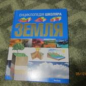 Новая Энциклопедия школьника Земля