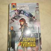 """Книга """"Оборона тупика"""" Научная фантастика. Эксмо, Москва, 2006"""