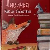 Лисичка йде до бібліотеки книги картинки виват
