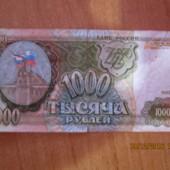 деньги купюра рубли