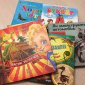 Детские книги для мальчика