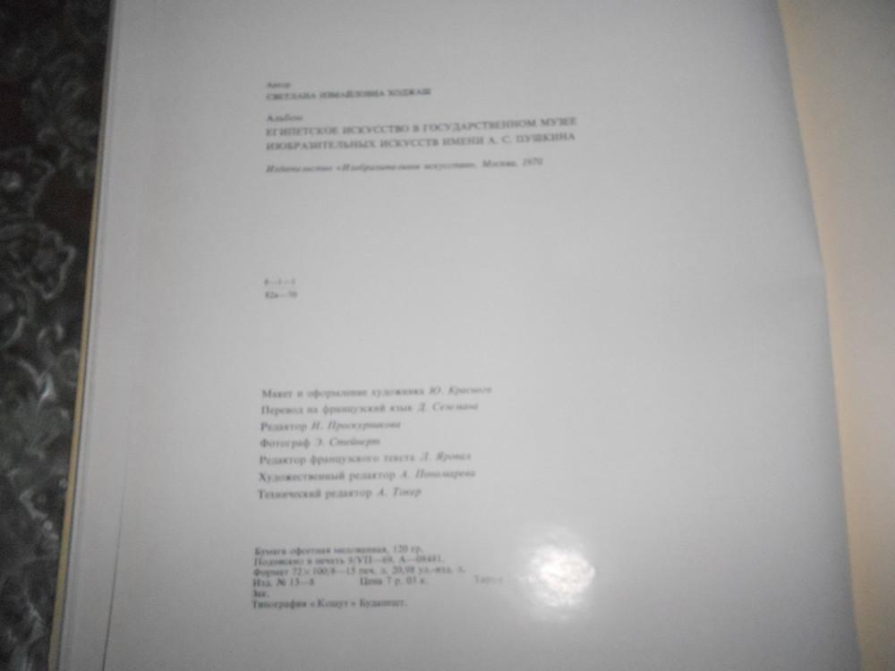 Книга. египетское искусство в гос. музее изобр. искусств, на 2-языках- русский и англ. 1971 г фото №9