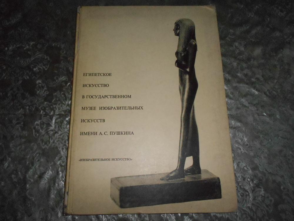 Книга. Египетское искусство в Гос. музее изобр. искусств, на 2-языках- русский и англ. 1971 г фото №1