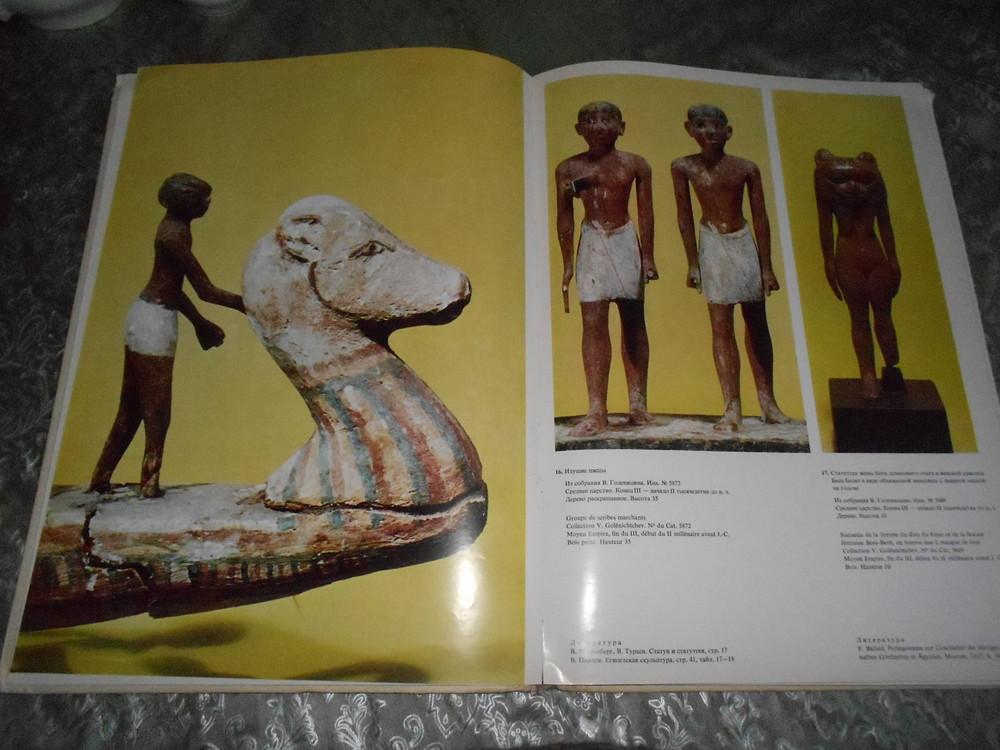 Книга. египетское искусство в гос. музее изобр. искусств, на 2-языках- русский и англ. 1971 г фото №4