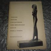 Книга. Египетское искусство в Гос. музее изобр. искусств, на 2-языках- русский и англ. 1971 г