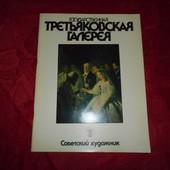 Государственная Третьяковская галерея. Альбом репродукций. 1988 год