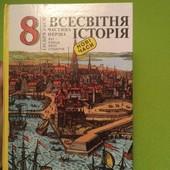 всесвітня історія 8 клас