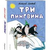 Алексей Лаптев: Три пингвина.