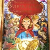 Чарівна скарбниця улюблених казок
