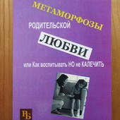 Ирина Млодик. Метаморфозы родительской любви