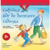 Софійка йде до дитячого садочка