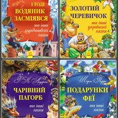 """Книги серії """"Золота колекція"""". видавництво """"Ранок"""""""
