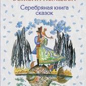 Божена Немцова: Серебряная книга сказок.
