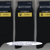 Носки мужские Житомир Lykra, 27-29 р., деми, х/б, чёрные
