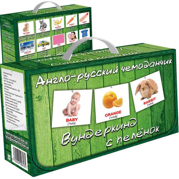 Подарочный набор русско-английский чемодан вундеркинд с пелёнок (10 мини наборов), 096181 фото №1