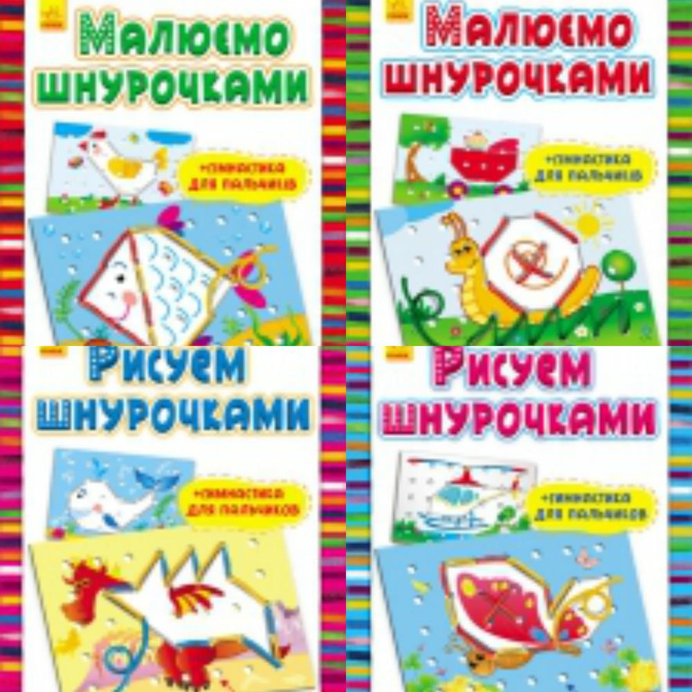 Рисуем шнурочками малюємо шнурочками рус.укр. фото №1