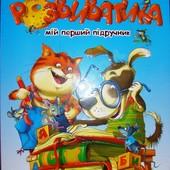 """Огромная классная книга для детей (2+) """"Розвиватика, мій перший підручник"""""""