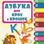 Олеся Жукова: Азбука для крох и крошек.