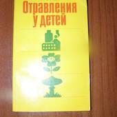Отравления у детей  Х.Михов