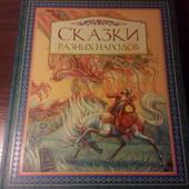 Сказки разных народов СССР новая Махаон 192стр.с иллюстрациями лучшее детям
