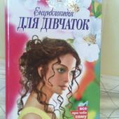книга Енциклопедія для дівчаток Все про тебе саму