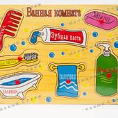 Деревянные вкладыши с ручками Ванная комната, учим название принадлежностей, 7 вкладышей