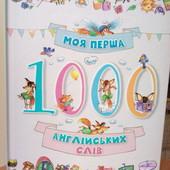 Мої перші 1000 англійських слів!!!