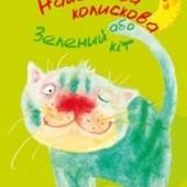 Єва Нарубина: Найдовша колискова, або Зелений кіт.