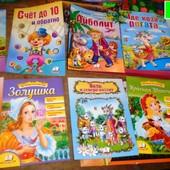 Книги сказки в большом ассортименте ( см вкладки)