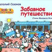 Михаил Яснов: Забавное путешествие (альбом).