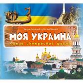 Моя Украина Самые интересные факты