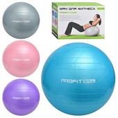 Мяч для фитнеса, грудничков, беременных Profitball