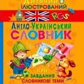 Казкова англiйська абетка,дитячий англо-украïнський словник 96стр.Бао